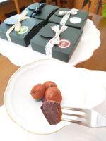 [秋の新商品]生チョコマロン