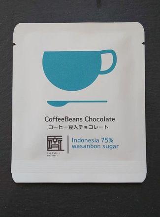 【ミニサイズ】コーヒー豆入りチョコレート
