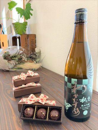 (品切れ中)絶品!わかむすめの日本酒トリュフ3粒入
